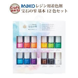 パジコ レジン用着色剤 宝石の雫 基本12色セット|tora-shop