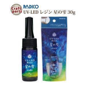 パジコ UV-LEDレジン 星の雫 ハードタイプ 30g|tora-shop