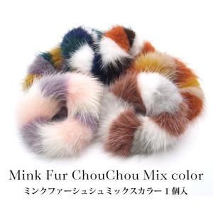 ミンクファー シュシュ ミックスカラー 全6色 1個入り|tora-shop
