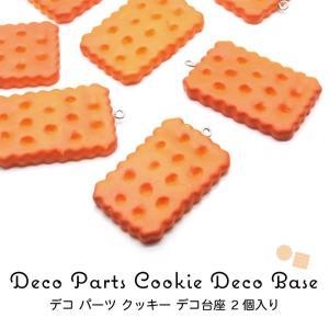 デコ パーツ スイーツ  クッキー デコ台座 各種2個入り|tora-shop