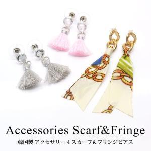 韓国製 アクセサリー 4 スカーフ & フリンジ ピアス|tora-shop