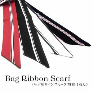 バッグ用 リボンスカーフ 1枚入 78-81|tora-shop