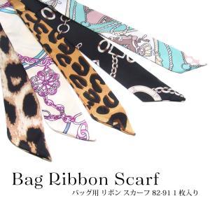 バッグ用 リボンスカーフ 1枚入 82-91|tora-shop