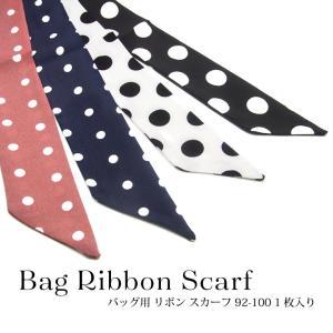 バッグ用 リボンスカーフ 1枚入 92-100|tora-shop