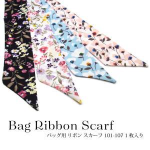 バッグ用 リボンスカーフ 1枚入 101-107|tora-shop