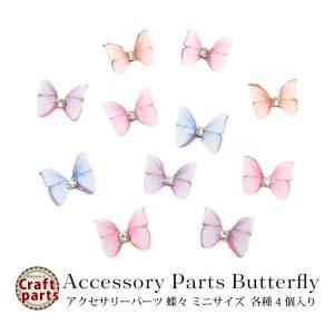 アクセサリー パーツ 蝶々 ミニサイズ 各種4個入り|tora-shop