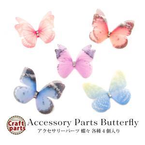 アクセサリー パーツ 蝶々 各種4個入り|tora-shop