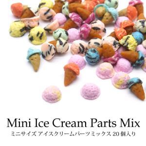 ネイル レジン デコ ミニサイズ アイスクリーム パーツ ミックス 約20個入り tora-shop