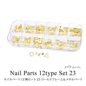 ネイルパーツ 12種セット 23 ゴールド フレーム & メタル パーツ tora-shop