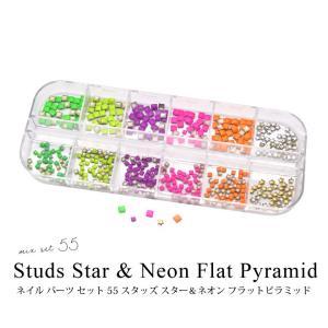 ネイル パーツ セット 55 スタッズ スター & ネオン フラットピラミッド tora-shop
