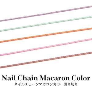 ネイルチェーン マカロンカラー 全23色 測り切り1M|tora-shop