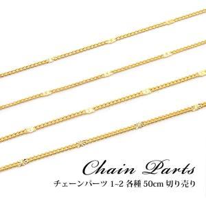 チェーン パーツ 1〜2 各種 50cm 切り売り|tora-shop