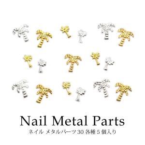 ネイル メタルパーツ 30 ヤシの木 夏ネイル 各種5個入り tora-shop