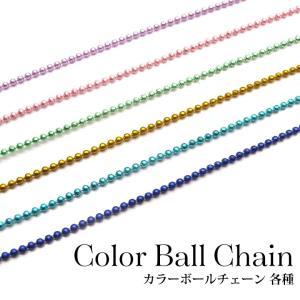 カラーボールチェーン 各種 1M 測り売り|tora-shop