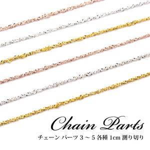 チェーン パーツ 3〜5 各種 1cm 測り切り|tora-shop