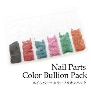 ネイルパーツ カラー ブリオン パック|tora-shop