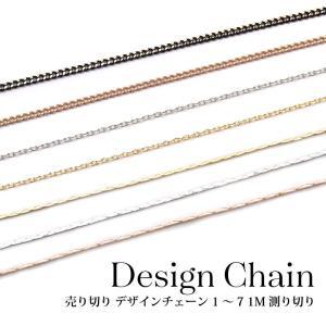 売り切り デザインチェーン 1〜7 1M 測り切り|tora-shop