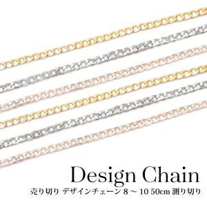 売り切り デザインチェーン 8〜10 50cm 測り切り|tora-shop