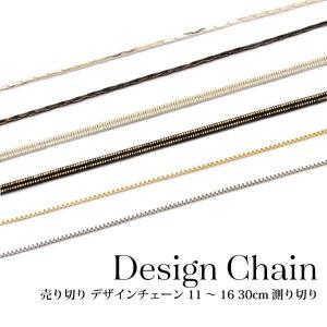 売り切り デザインチェーン 11〜16 30cm 測り切り|tora-shop