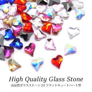 高品質ガラスストーン 23 フラット キュートハート型 各種 5個入り tora-shop