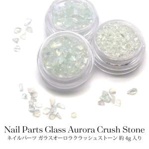 ネイル パーツ ガラス オーロラ クラッシュ ストーン 各種 約4g ケース入り tora-shop