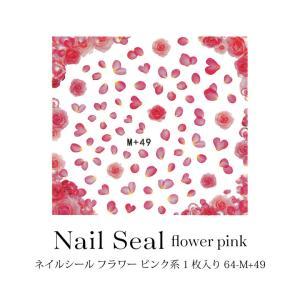 ネイルシール フラワー ピンク系 1枚入り 64-M+49|tora-shop