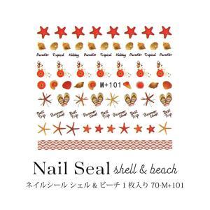 ネイルシール シェル & ビーチ 1枚入り 70-M+101|tora-shop