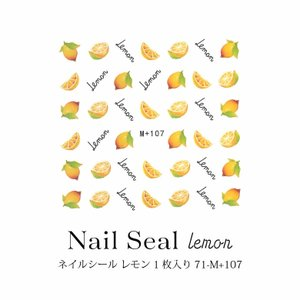 ネイルシール レモン 1枚入り 71-M+107|tora-shop