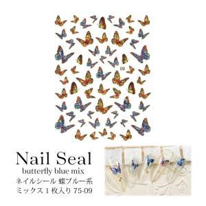 ネイルシール 蝶 ブルー系 ミックス 1枚入り 75-09|tora-shop