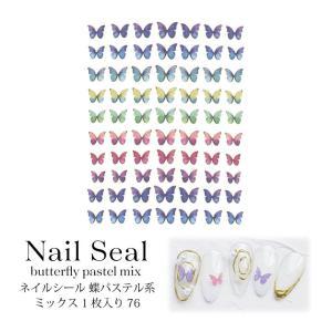 ネイルシール 蝶 パステル系 ミックス 1枚入り 76|tora-shop