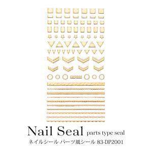 ネイルシール パーツ 風シール 83-DP2001|tora-shop
