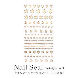 ネイルシール パーツ 風シール 91-DP2009|tora-shop