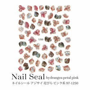 ネイルシール アジサイ 花びら ピンク系 97-1250|tora-shop