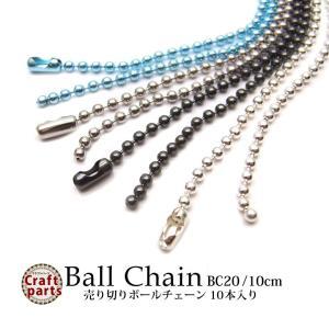 【売り切り】 ボールチェーン BC20/10cm コネクター付き 各種 10本入り|tora-shop