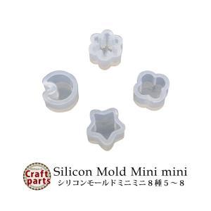 特徴   ミニサイズの小さくて可愛い作品が作れるシリコンモールド。 ピアスやイヤリングなどの貼り付け...