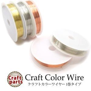 クラフト カラー ワイヤー 全3色 5サイズ 1巻タイプ|tora-shop
