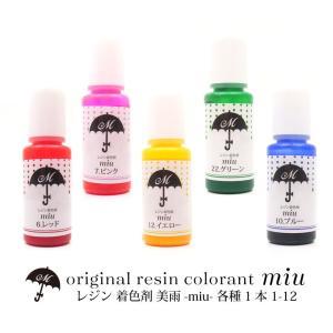 レジン 着色剤 美雨 10ml 1本入り 1-12|tora-shop