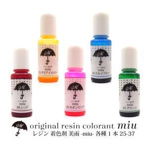 レジン 着色剤 美雨 10ml 1本入り 25-37|tora-shop