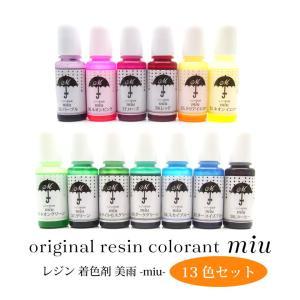レジン 着色剤 美雨 10ml 13色セット|tora-shop