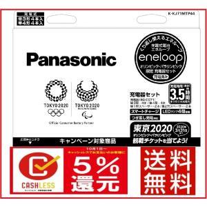 パナソニック エネループ 充電器セット 単3形・単4形充電池 各4本付き 単1形・単2形変換スペーサ...