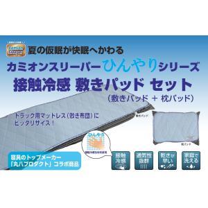 JET カミオンスリーパー ひんやり冷感 敷きパッドセット 敷きパッド+枕パッド の商品画像|ナビ