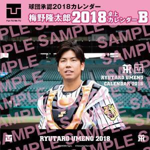2018_卓上カレンダー(ユニフォーム版):梅野隆太郎選手|toracamerashop
