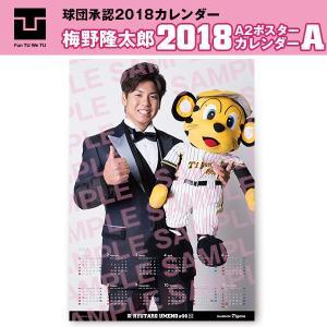 2018_ポスターカレンダー(私服版):梅野隆太郎選手|toracamerashop