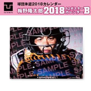 2018_ポスターカレンダー(ユニフォーム版):梅野隆太郎選手|toracamerashop