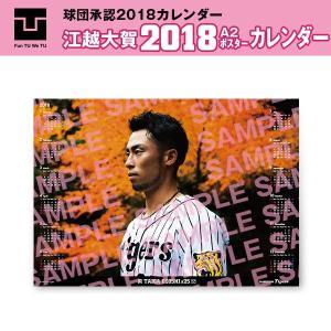 2018_ポスターカレンダー:江越大賀選手|toracamerashop