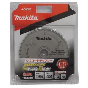 マキタ プレミアムタフコートチップソー 125mm|torakiti-sayama|02