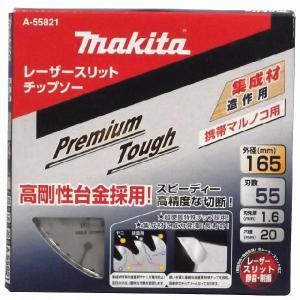 マキタ プレミアムタフコートチップソー 165mm 55枚刃|torakiti-sayama|02