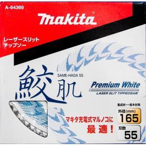 マキタ 鮫肌プレミアムホワイトチップソー 165mm 55枚刃|torakiti-sayama