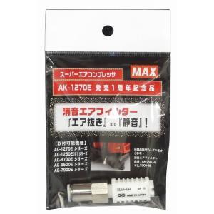 マックス コンプレッサー用ドレン消音エアフィルター torakiti-sayama