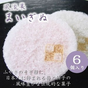 ふやき煎餅のそぎ種に梅餡・柚子餡を挟んだ風味豊かな和菓子 風流菓 まいぎぬ 6個入り|toramin